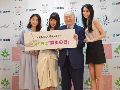 日本鍼灸協会様